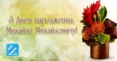 З Днем народження, Михайле Михайловичу!