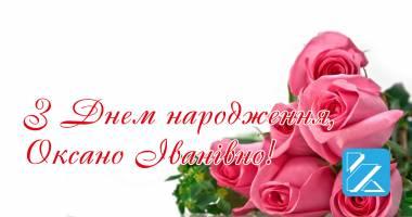 З Днем народження, Оксано Іванівно!