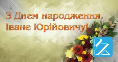 З Днем народження, Іване Юрійовичу!