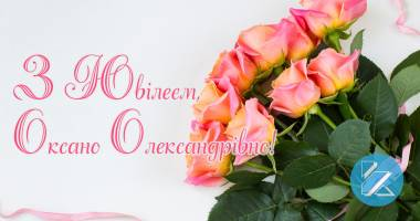 З Ювілеєм, Оксано Олександрівно!
