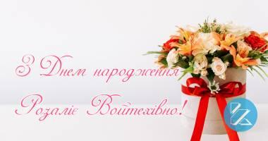 З Днем народження, Розаліє Войтехівно!