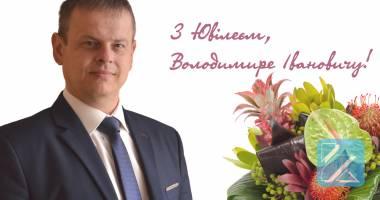З Ювілеєм, Володимире Івановичу!