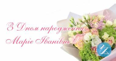 З Днем народження, Маріє Іванівно!