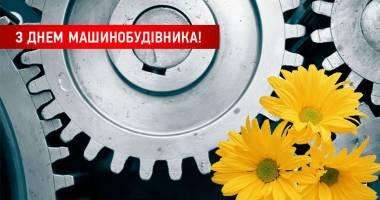 Із Днем машинобудівника України!