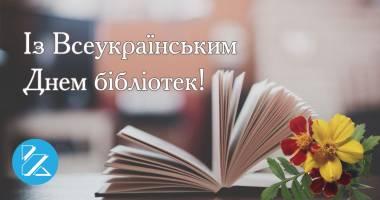 Із Всеукраїнським Днем бібліотек!