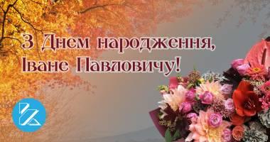 З Днем народження, Іване Павловичу!