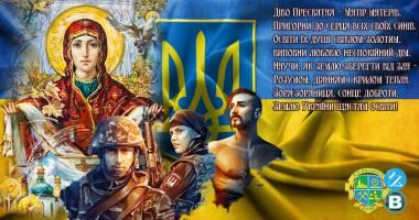 Із святом Покров Пресвятої Богородиці! З днем захисника України!