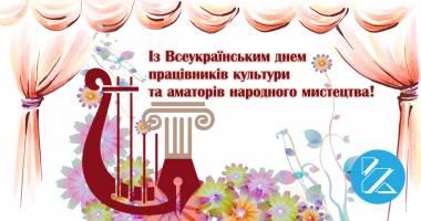 Із Всеукраїнським днем працівників культури та аматорів народного мистецтва