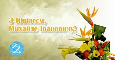 З Ювілеєем, Михайле Івановичу!