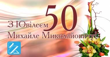 З Ювілеєм, Михайле Миколайовичу!