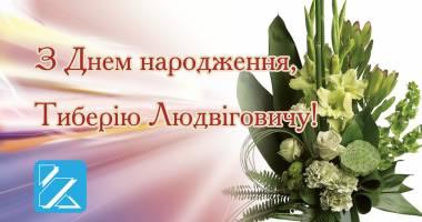З Днем народження, Тиберію Людвиговичу!