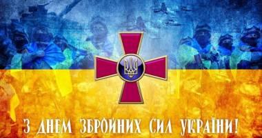 Із Днем Збройних Сил України!