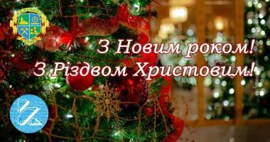 З Новим роком та Різдвом Христовим! 2020