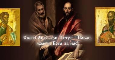Із Днем Апостолів Петра і Павла!