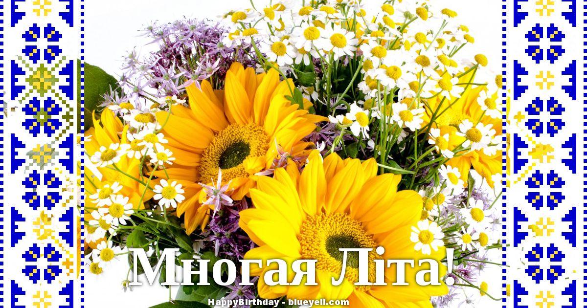 – Ukrainian Birthday Greetings