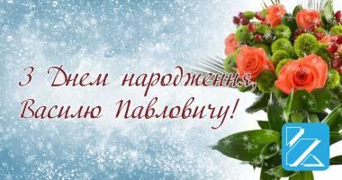 З Днем народження, Василю Павловичу! 2020