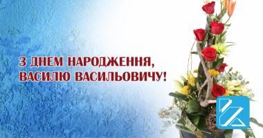 З Днем народження, Василю Васильовичу!