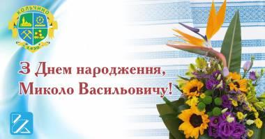 З Днем народження, Миколо Васильовичу!