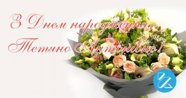 З Днем народження, Тетяно Антонівно!