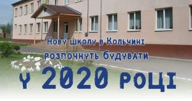 Про перспективи будівництва Кольчинської школи