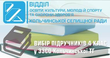 У закладах ЗСО Кольчинської ТГ вибрали підручники для 4 класу (документ)