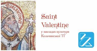 У закладах культури відзначали День св.Валентина (ФОТО, ВІДЕО)