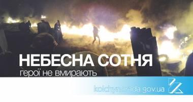 Працівники культури Кольчинської ТГ вшанували Небесну Сотню (ФОТО, ВІДЕО)